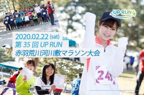 【開催】第35回UPRUN北区赤羽荒川マラソン大会