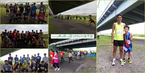 2019年9月14日 第12回UPRUN足立区北千住荒川河川敷マラソン大会
