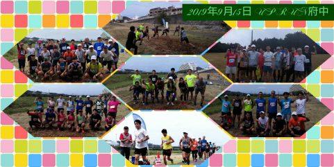 2019年9月15日 第7回UPRUN府中多摩川風の道マラソン大会