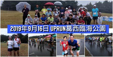 2019年9月16日 第2回UP RUN葛西臨海公園マラソン大会