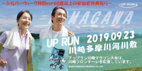2019年9月23日 第29回UPRUN川崎多摩川河川敷マラソン大会