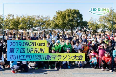 2019年9月28日 第7回UPRUN市川江戸川河川敷マラソン大会