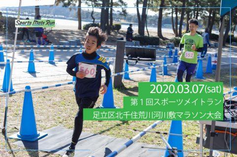 第1回スポーツメイトラン足立区北千住荒川河川敷マラソン大会