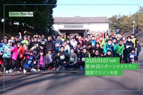 第89回スポーツメイトラン皇居マラソン