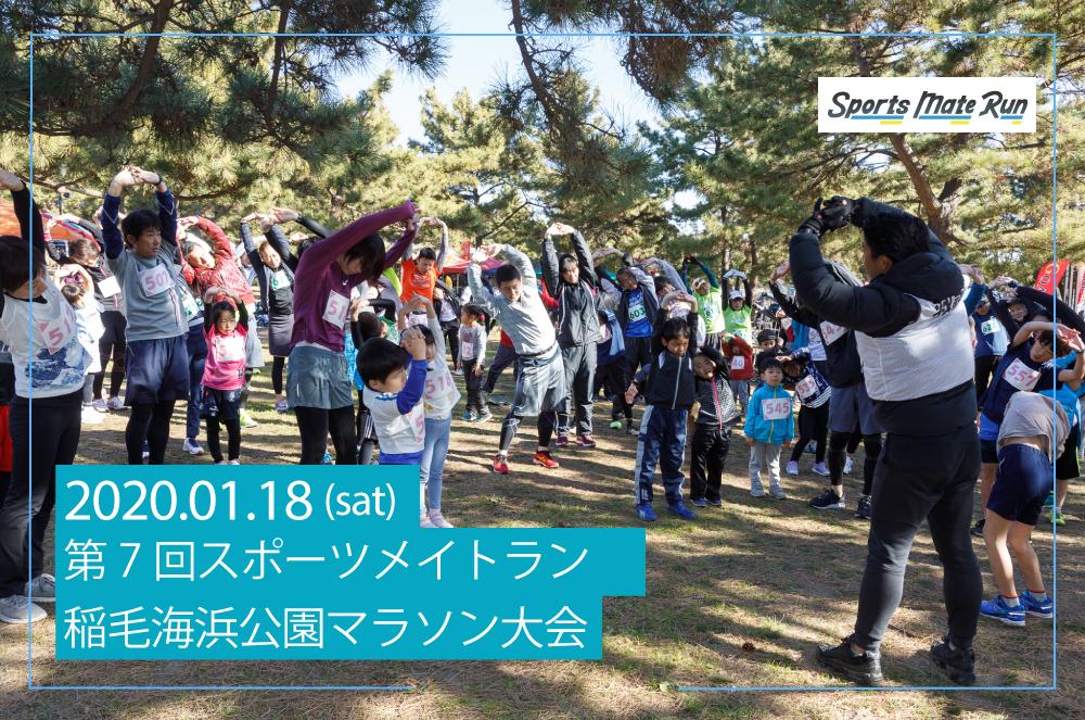 第7回 スポーツメイトラン稲毛海浜公園マラソン大会