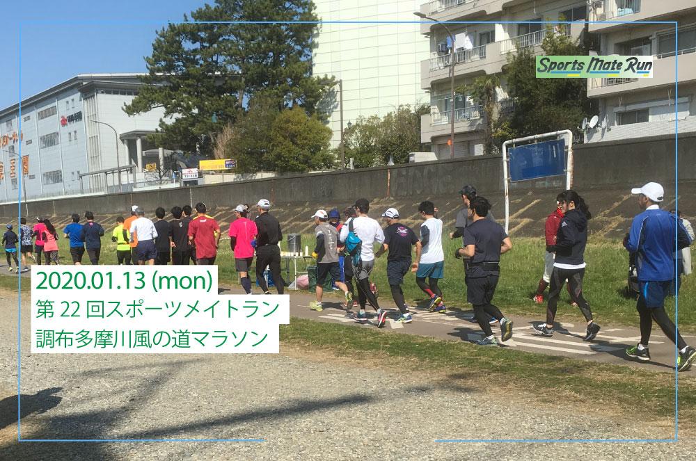 第22回スポーツメイトラン調布多摩川風の道マラソン