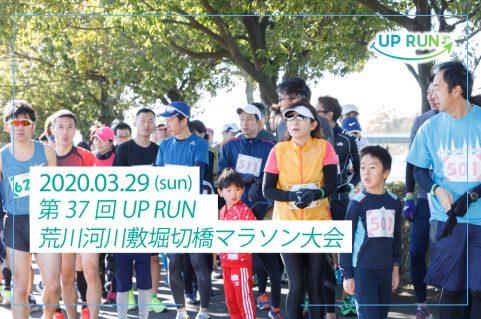 第37回UPRUN葛飾区荒川河川敷堀切橋マラソン大会