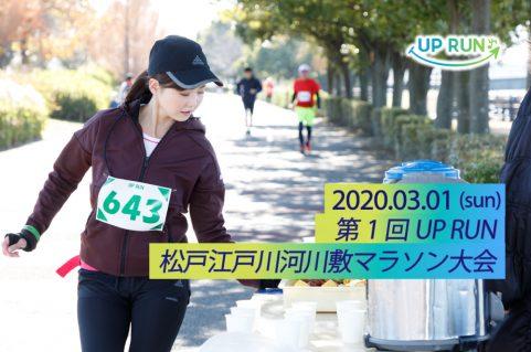 2020年3月1日 第1回UPRUN松戸江戸川河川敷マラソン大会