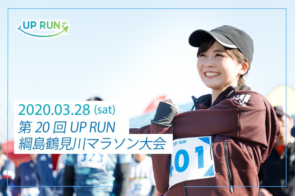 第20回UP RUN綱島鶴見川マラソン大会