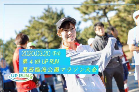 2020年3月20日 第4回UP RUN葛西臨海公園マラソン大会