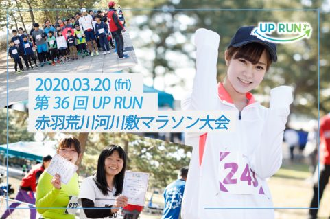 第36回UPRUN北区赤羽荒川マラソン大会