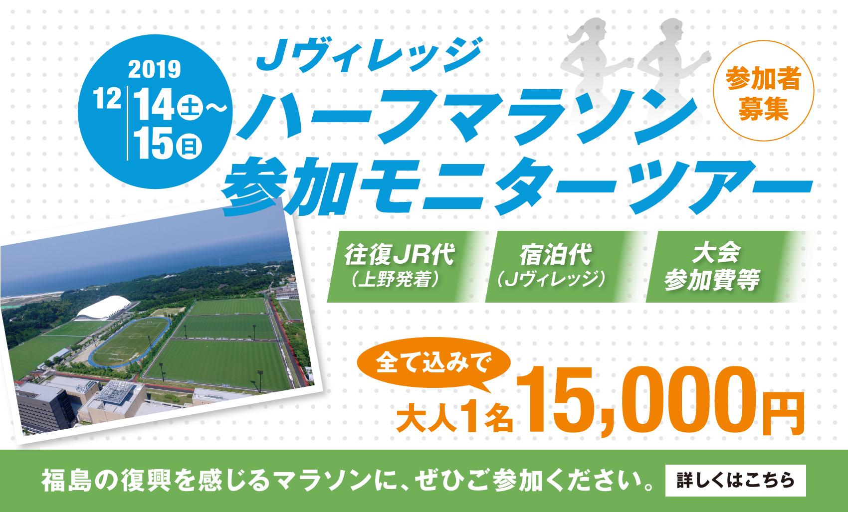 福島Jヴィレッジハーフマラソン