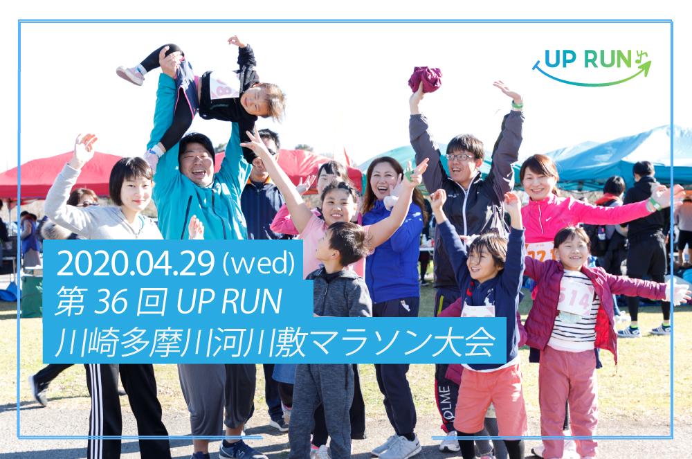 第36回UPRUN川崎多摩川河川敷マラソン大会