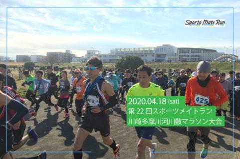 第22回スポーツメイトラン川崎多摩川河川敷マラソン大会