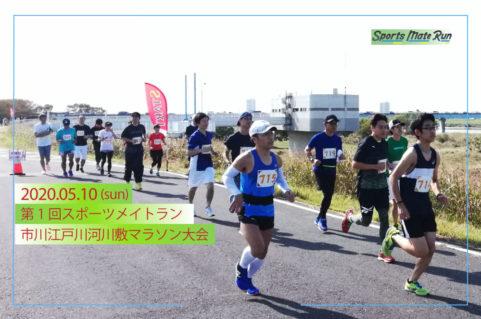 第1回スポーツメイトラン市川江戸川河川敷マラソン大会