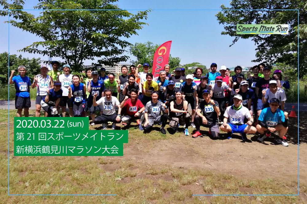 第21回スポーツメイトラン新横浜鶴見川マラソン大会