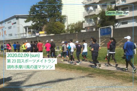 第23回スポーツメイトラン調布多摩川風の道マラソン
