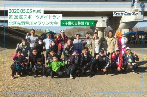第28回スポーツメイトラン北区赤羽荒川マラソン大会~子供の日ver~
