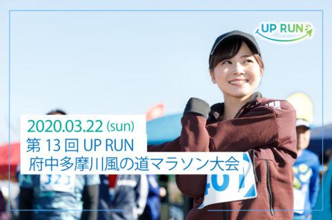 2020年3月22日 第13回UPRUN府中多摩川風の道マラソン大会