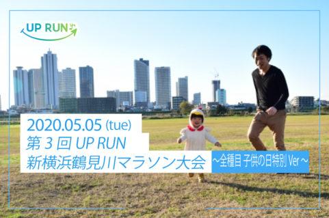 第3回UP RUN新横浜鶴見川マラソン大会~全種目こどもの日特別ver~