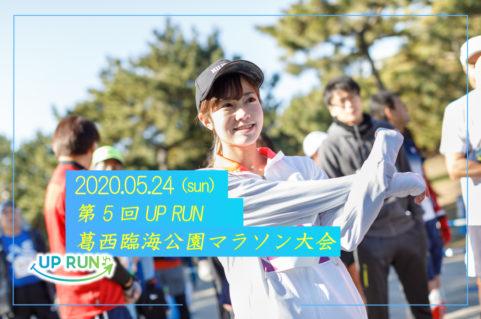 第5回UP RUN葛西臨海公園マラソン大会