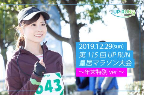 2019年12月29日 第115回UP RUN皇居マラソン大会