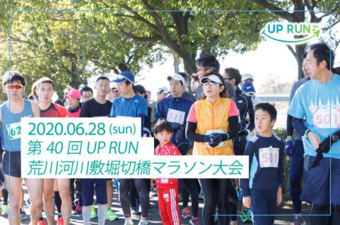 第40回UPRUN葛飾区荒川河川敷堀切橋マラソン大会