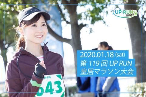 2020年1月18日 第119回UP RUN皇居マラソン大会