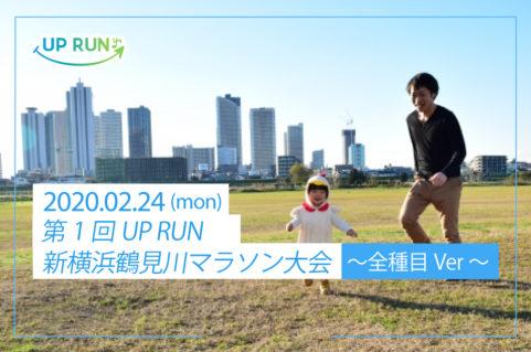2020年2月24日 第1回UP RUN新横浜鶴見川マラソン大会~全種目ver~