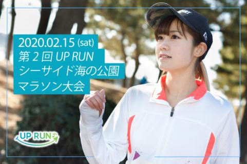 2020年2月15日 第2回UPRUN横浜シーサイド海の公園マラソン大会
