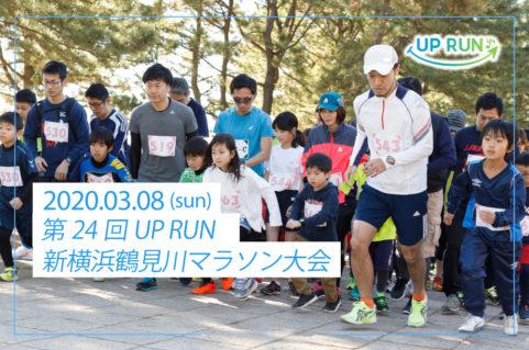 2020年3月8日 第24回UP RUN新横浜鶴見川マラソン大会