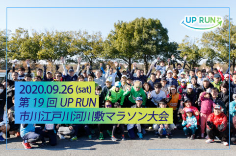 第19回UPRUN市川江戸川河川敷マラソン大会