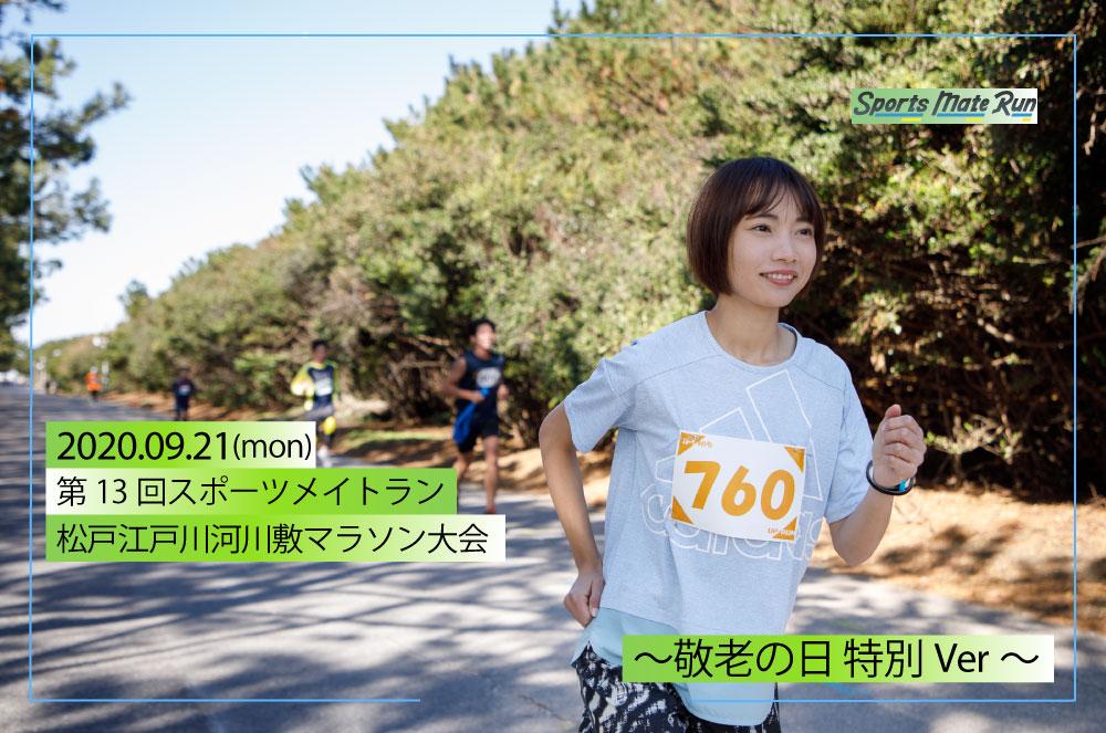 第13回スポーツメイトラン松戸江戸川河川敷マラソン大会~敬老の日特別ver~