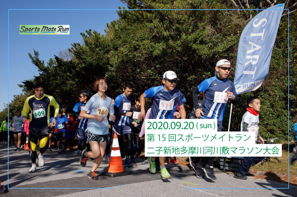 第15回スポーツメイトラン二子新地多摩川河川敷マラソン大会