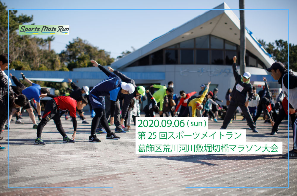 第25回スポーツメイトラン葛飾区荒川河川敷堀切橋マラソン大会