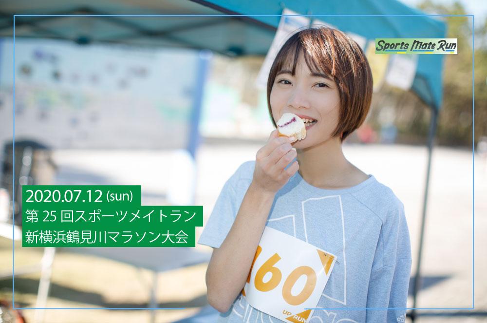 第25回スポーツメイトラン新横浜鶴見川マラソン大会