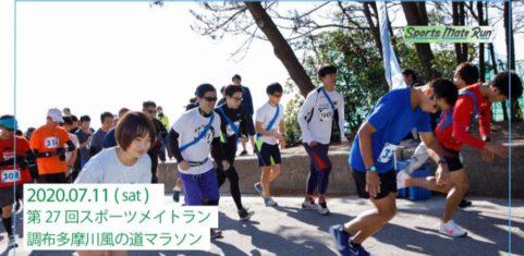第27回スポーツメイトラン調布多摩川風の道マラソン