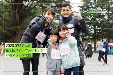 第9回スポーツメイトラン彩湖マラソン大会