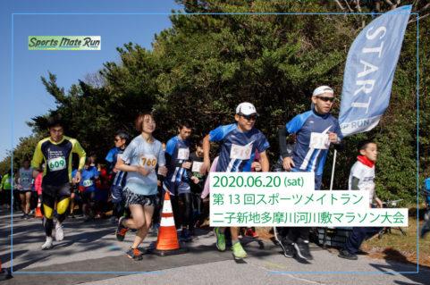 第13回スポーツメイトラン二子新地多摩川河川敷マラソン大会