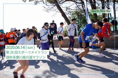 第26回スポーツメイトラン調布多摩川風の道マラソン