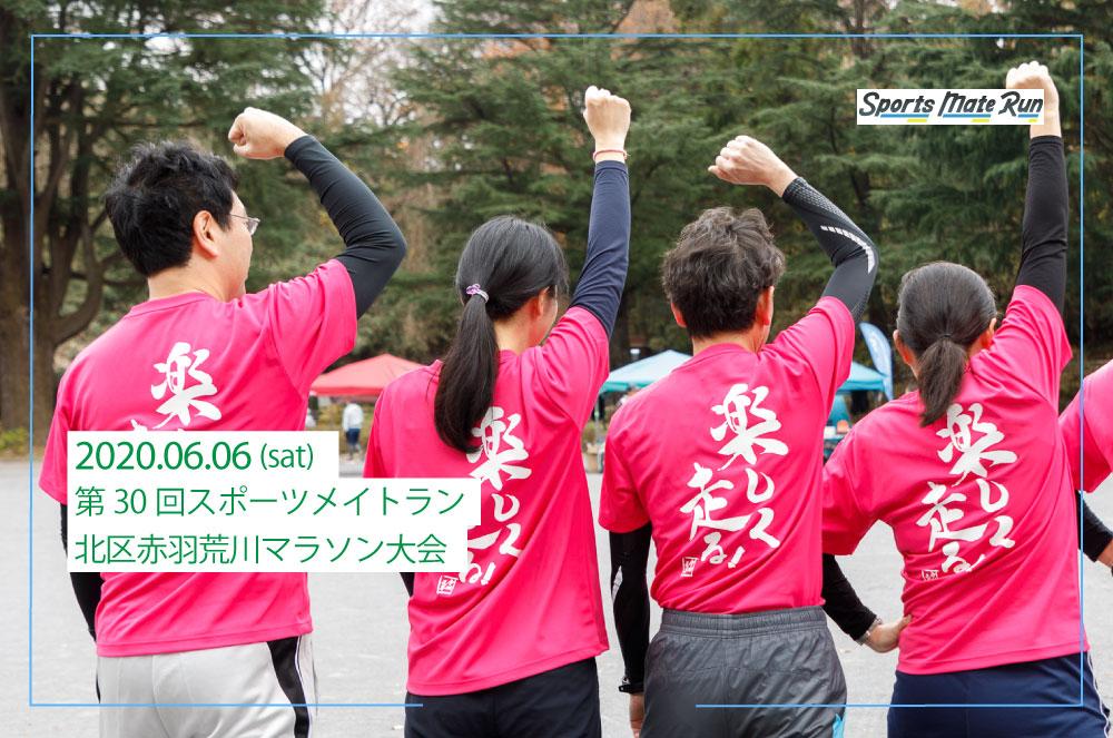 第30回スポーツメイトラン北区赤羽荒川マラソン大会