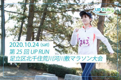 2020年10月24日 第25回UPRUN足立区北千住荒川河川敷マラソン大会