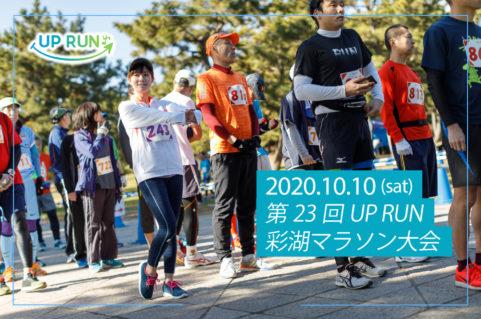 2020年10月10日 第23回UP RUN彩湖マラソン大会