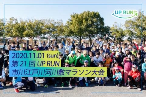 2020年11月1日 第21回UPRUN市川江戸川河川敷マラソン大会