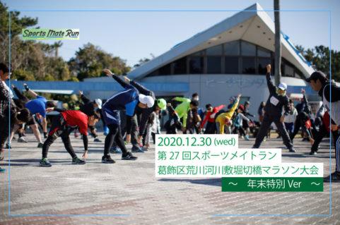 第27回スポーツメイトラン葛飾区荒川河川敷堀切橋マラソン大会~年末特別ver~