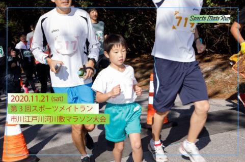 第3回スポーツメイトラン市川江戸川河川敷マラソン大会