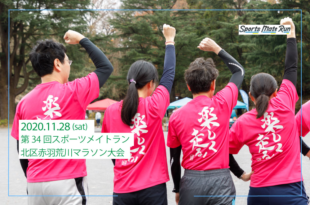 第34回スポーツメイトラン北区赤羽荒川マラソン大会