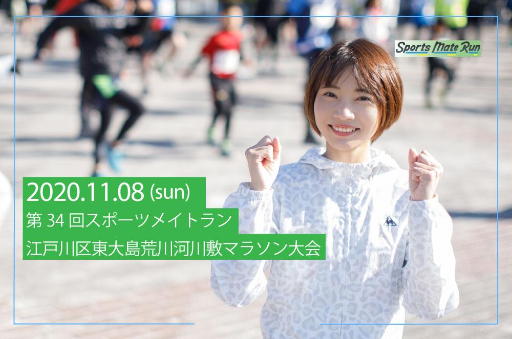 第34回スポーツメイトラン江戸川区東大島荒川河川敷マラソン大会