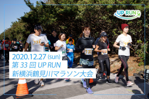 2020年12月27日 第33回UP RUN新横浜鶴見川マラソン大会