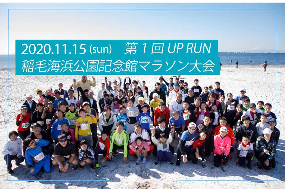 第1回UP RUN稲毛海浜公園記念館マラソン大会